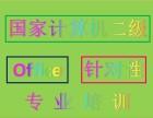 哈尔滨办公软件培训,WORD Excel PPT