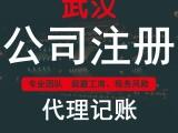 江汉公司注册-注册江汉公司-收费透明