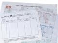 阳江电脑机打票据,机打联单,混凝土单,出货单印刷