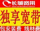广州长城宽带 独享光纤 上门办理 特惠咨询套餐续费新装