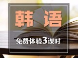 韩语兴趣学习班,烟台韩语入门,烟台韩语培训学校