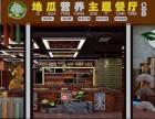 温州地瓜营养主题餐厅加盟费主题餐厅项目优劣势分析