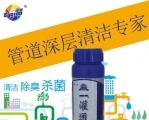 江苏启东市一灌通管道疏通剂总经销