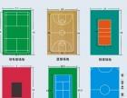 网球场施工塑胶橡胶地胶塑胶