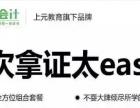 镇江会计考证会计做账报税实操就业培训,上元会计培训