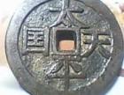 征集钱币私下交易古玩古董快速变现钱币市场价值联系我