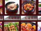 梅州中式快餐加盟 客满盈门月入10万