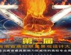 云南省第二届高校联盟景观设计大赛正式开启报名了