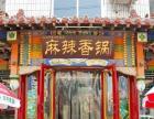 北京麻辣香锅加盟 拿度麻辣香锅技术培训 加盟费用