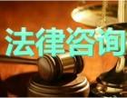 天津律师咨询电话