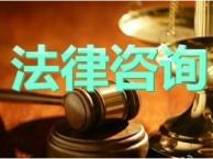 专业高水准,为您解疑释惑,代理诉讼,提供法律服务