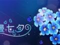 赛奥健身抚宁店!12周年庆+情人节!双重优惠等你来