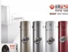 长菱空气能热水器 长菱空气能热水器诚邀加盟