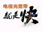 中国电信百兆光宽带免费办理