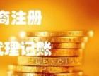 武汉地区代理记账 纳税申报 验资评估