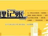 江岸代理记账 服务好效率高 专业代办汉阳公司注册