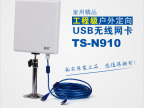 供应拓实TS-N9室外平板山东wlan设备cmcc高增益接收器大功率网卡