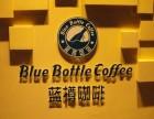2018年蓝樽咖啡可以加盟么