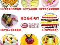 潜江蛋糕王生日蛋糕配送仙桃天门鲜奶水果慕斯祝寿儿童