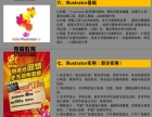 蚌埠平面广告策划培训,学设计来奇翼