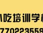 津南小吃培训基地,天津小吃培训推荐一手鲜小吃培训
