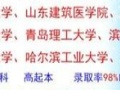 东营名轩教育口腔护理等医学专业齐全,高起专专升本
