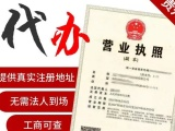 贵阳南明区办理工商执照 公司变更 可提供地址