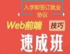 苏州web前端培训机构哪家好苏州web前端培训机构靠谱吗