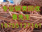 合肥电缆回收,二手电缆回收,专收电缆电线