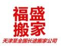 天津河东区福盛搬家公司