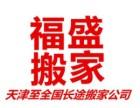 天津南开区搬家公司