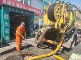 北京全城管道疏通 清洗抽糞 打撈封堵 頂管置換 疏通馬桶