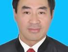 济宁知名资深律师李传册擅长代理经济离婚刑事案件