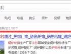 菏泽网站制作+百度推广优化+本地业务百度优化推广