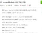 自用联想 S300三代i31G双显卡 闲置出售