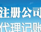 天津专业办理工商注册,代理记账业务