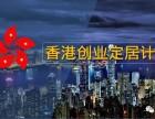 移民香港 你知道香港的养老制度吗