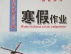 2013至2014学年度寒假作业