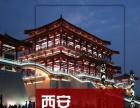 兵马俑+华清宫+秦始皇陵+骊山兵谏亭经典一日游