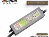 通天王12V0.83A(10W)咖啡色户外防水开关电源