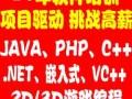MFC VC++培训,C语言培训,C++培训,.NET培训