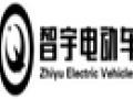 智宇电动车加盟