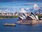 澳大利亚移民--启航移民公司