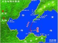 山东长岛渔家乐旅游风情