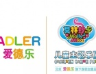 【淘气堡儿童乐园】加盟官网/加盟费用/项目详情