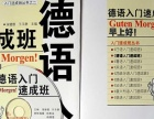扬州暑期班学德语报名啦 小班化开课提升培训对练培训