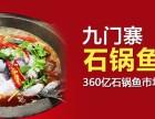 九门寨石锅鱼加盟热线