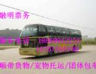 乘坐南京到道真长途汽车%汽车随车电话咨询1528554089
