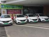 新能源電動汽車出租