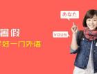 张家港哪有韩语暑期培训 准备去韩国留学哪里培训专业